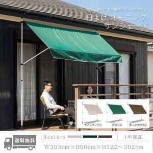 日よけ オーニング サンシェード つっぱり 3m UVカット 撥水 日よけスクリーン 突っ張り おしゃれ 洋風 たてす よしず シェード スクリーン 送料無料|l-design