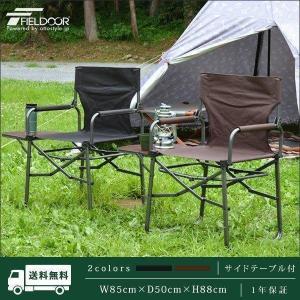 アウトドアチェア 折りたたみ ディレクターズチェア テーブル付き 椅子 チェア コンパクト 折りたたみ 肘掛け キャンプ バーベキュー FIELDOOR 送料無料 l-design