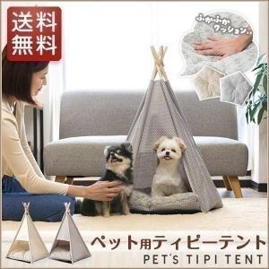 ペットハウス ペットテント ペット用 テント ティピー 犬 猫 ペット ベッド マット お昼寝 ペットソファ ソファー ペットクッション テントタイプ 送料無料|l-design