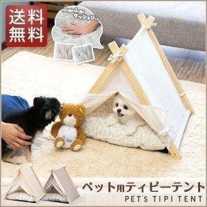 ペットハウス ペットテント ペット用 テント ティピー 犬 猫 ペット ベッド マット お昼寝 ペットソファ ソファー ペットクッション ハウスタイプ 送料無料|l-design