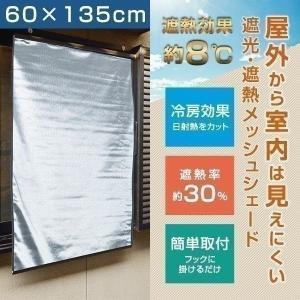 日よけ 窓 日除け シェード 60x135cm すだれ 目隠し 屋外 遮光 遮熱 メッシュ シート 日よけスクリーン サンシェード 省エネ たてす 送料無料|l-design