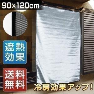 日よけ 窓 日除け シェード 90x120cm すだれ 目隠し 屋外 遮光 遮熱 メッシュ シート 日よけスクリーン サンシェード 省エネ たてす 送料無料|l-design