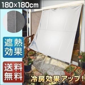 日よけ 窓 ベランダ 日除け シェード 180x180cm タープ すだれ サンシェード 目隠し 屋外 遮光 遮熱 メッシュ シート 日よけスクリーン 送料無料|l-design