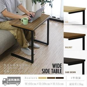 サイドテーブル ソファ テーブル サイドラック ナイトテーブル ラック ワイド シェルフ おしゃれ 棚 木製 木目 送料無料の写真