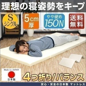 マットレス 日本製 折りたたみ シングルマットレス 5cm 四つ折り 国産 バランスマットレス マット ベッド 敷き布団 送料無料|l-design