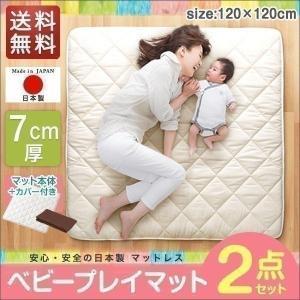 ベビーマット 赤ちゃん 布団 マットレス 寝返りマットレス ベビーマットレス 赤ちゃん敷布団 カバー付き プレゼント 出産祝い お祝い キルト 日本製 送料無料|l-design