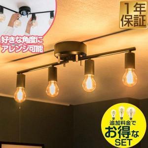 シーリングライト 照明 器具 4灯 ヴィンテージ風 LED エジソンライト セット おしゃれ シェードなし led対応 天井照明 直付け 寝室 リビング 洋室 北欧 送料無料|l-design