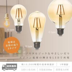 LED電球 電球 led E26 330lm エジソンライト エジソン レトロ フィラメント クリア おしゃれ LEDライト LED照明 E26口金 電球色 消費電力4W 長寿 送料無料|l-design