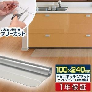 キッチンマット クリアマット PVCキッチンマット 240cm 100×240 1.5mm厚 大判 ソフト クリアキッチンマット 透明マット 撥水 送料無料|l-design
