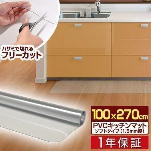 キッチンマット クリアマット PVCキッチンマット 270cm 100×270 1.5mm厚 大判 ソフト クリアキッチンマット 透明マット 撥水 送料無料|l-design