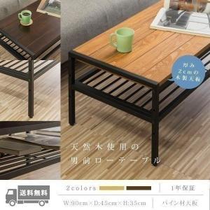 テーブル ローテーブル センターテーブル コーヒーテーブル 幅90cm x 奥行45cm 高さ35cm 木製 x スチール 木製テーブル パイン材 丈夫 送料無料|l-design