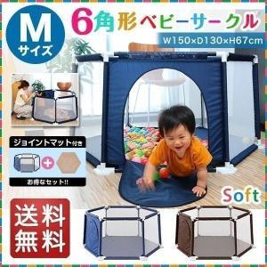 ベビーサークル メッシュ 六角形 ソフトベビーサークル M 150 x 130cm ジョイントマットセット メッシュ 赤ちゃん お昼寝 安全 グッズ 柵 送料無料|l-design