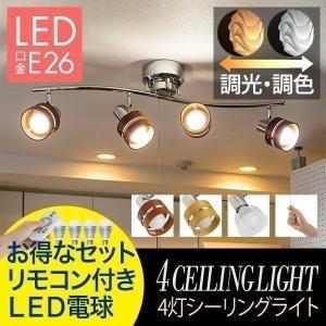 照明 シーリングライト 4灯 おしゃれ スポットライト 調光・調色電球セット リモコン 天井 プルスイッチ シーリング 4連スポットライト S字 LED対応 送料無料|l-design