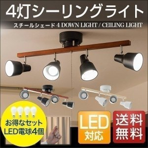 シーリングライト 照明 天井照明 ライト 4灯 スポットライト スチールシェード おしゃれ led対応 LED電球 セット ペンダントライト 送料無料|l-design