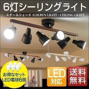 ライト 照明 シーリングライト 天井照明 6灯 スポットライト LED 電球 セット 口金 E26 おしゃれ スチールシェード ペンダントライト 送料無料|l-design