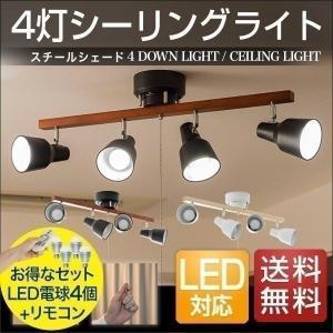シーリングライト 照明 天井照明 ライト 4灯 スポットライト スチールシェード おしゃれ led対応 調光 調色 電球 セット ペンダントライト 送料無料|l-design
