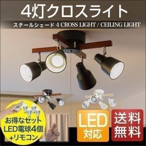 ライト 照明 天井照明 シーリングライト 天井 4灯 スポットライト LED 調光 調色 電球 セット E26 クロス おしゃれ スチールシェード led対応 送料無料|l-design