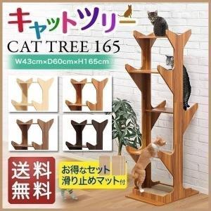 キャットタワー 据え置き 165cm シニア 運動不足 猫ちゃん 滑り止め マット 木製 スリム キャットツリー おしゃれ 安定 階段 猫 爪とぎ つめとぎ 送料無料|l-design