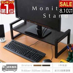 モニタースタンド モニター台 パソコン 木目調 デスク用アクセサリー 高さ調整 3段階 キーボード 収納 卓上 ラック PC 机上台 オフィス 幅60cm 送料無料|l-design