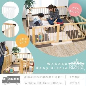ベビーサークル 木製 ドア付き 赤ちゃん 軽量 柵 囲い 安全 ガード プレイペン 子供  男の子 女の子 ベビーゲート 8枚 RiZkiZ 送料無料|l-design