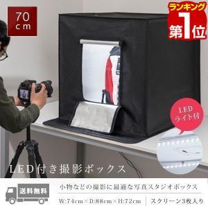撮影ボックス 撮影キット 撮影ブース ミニスタジオ カメラアクセサリー 70x70cm ライト LED スクリーン 背景布 3枚付属 写真 ブース 撮影スタジオ 送料無料|l-design