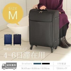 ソフトタイプスーツケース 軽量 おしゃれ キャリーバッグ キャリーケース Mサイズ 大型 大容量 おすすめ tsaロック ダイヤル式 旅行バッグ 送料無料|l-design