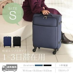 ソフトタイプスーツケース 軽量 おしゃれ キャリーバッグ キャリーケース Sサイズ 小型 大容量 おすすめ tsaロック ダイヤル式 旅行バッグ 送料無料|l-design