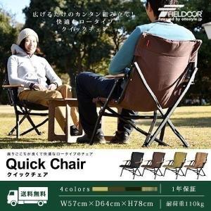 アウトドアチェア チェア アウトドア 軽量 椅子 コンパクト 折りたたみ デッキチェア ロータイプ 折り畳み クイックチェアチェア キャンプ FIELDOOR 送料無料 l-design