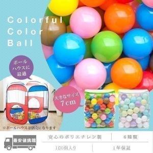 カラーボール ボールプール 用 ボール 7cm 100個入り カラフル おもちゃ 玩具 ボールハウス 水遊び プール ball オモチャ ソフト RiZkiZ|l-design