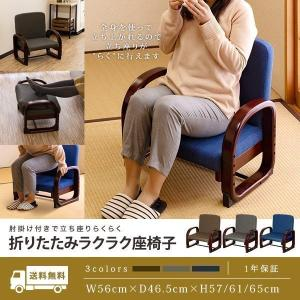 座椅子 高座椅子 完成品 肘付き 高さ調整 折りたたみ 椅子 肘掛 介護椅子 高齢者 介護 リビング チェア 業務用 肘掛け付 らくらく いす イス 送料無料 l-design