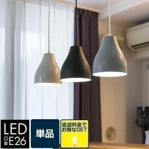 ペンダントライト 1灯 LED 口金 E26 タジン風 北欧 照明 天井照明 ダクトレール ダクトレール用 レールライト カフェ 食卓 リビング ダイニング 送料無料|l-design