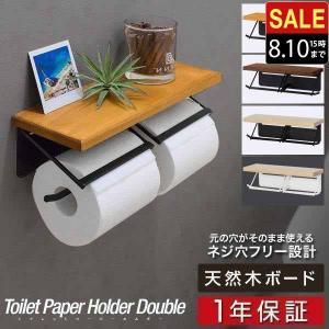 トイレットペーパーホルダー カバー 2連 ダブル ツイン 棚付 アンティーク 棚付き 棚 天板 木製...
