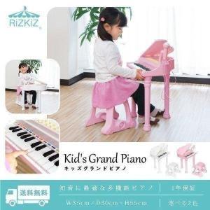 ピアノ おもちゃ グランドピアノ キッズ 椅子 チェア いす 付き マイク 録音 再生 機能付き 楽器 鍵盤 音楽 楽器玩具 知育玩具 子供 RiZKiZ 送料無料