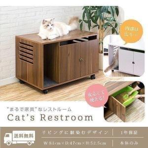 猫 トイレ カバー 隠す トイレカバー レストルーム 収納 キャスター付き 家具 おしゃれ キャット...