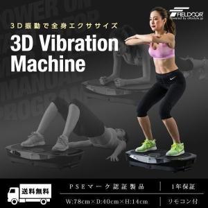 振動マシン ダイエット エクササイズ トレーニング 3D ブルブル PSE認証 腹筋 全身 体幹 筋トレ タイマー リモコン バンド マット付き トレーニング 送料無料
