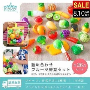 ままごと 食材 食べ物 キッチン 野菜 フルーツ 詰め合わせ まな板 包丁 26種類 収納バッグ付 切れる ナイフ ままごとセット おもちゃ 知育玩具 RiZKiZ 送料無料の画像