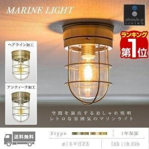 マリンライト マリンランプ ライト 1灯 室内 屋内 LED 電球 北欧 口金 E26 照明 天井照明 シーリングライト カフェ 食卓 リビング ダイニング おしゃれ 送料無料|l-design