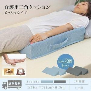 クッション 介護 介護用 三角クッション メッシュ 2個セット 床ずれ防止 床ずれ予防 体位変換 リハビリ 枕 高齢者 三角 介護用品 日本製 送料無料 l-design