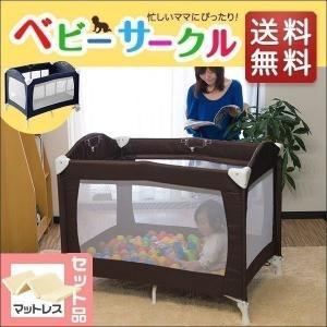 ベビーサークル プレイヤード マット付き 日本製マットレス 折りたたみ メッシュ 赤ちゃん ベッド 新生児 お昼寝 グッズ ベビーベッド RiZkiZ 送料無料|l-design