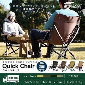 アウトドアチェア チェア アウトドア 軽量 椅子 コンパクト 2脚 セット 折りたたみ デッキチェア ロータイプ クイックチェアチェア キャンプ FIELDOOR 送料無料 l-design
