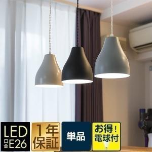 ペンダントライト 1灯 LED電球付き LED 口金 E26 タジン風 北欧 照明 天井照明 ダクトレール レールライト カフェ 食卓 リビング ダイニング 送料無料|l-design