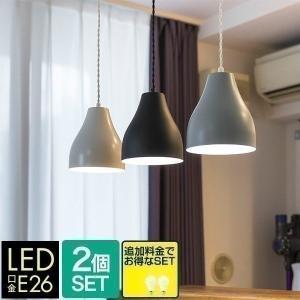 ペンダントライト 1灯 2個セット LED 口金 E26 タジン風 北欧 照明 天井照明 ダクトレール レールライト カフェ 食卓 リビング ダイニング 送料無料|l-design