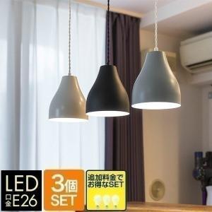 ペンダントライト 1灯 3個セット LED 口金 E26 タジン風 北欧 照明 天井照明 ダクトレール レールライト カフェ 食卓 リビング ダイニング 送料無料|l-design
