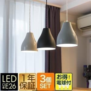 ペンダントライト 1灯 3個セット LED電球付き LED 口金 E26 タジン風 北欧 照明 天井照明 ダクトレール ダクトレール用 レールライト カフェ 食卓 送料無料|l-design