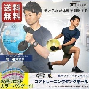 ウォーターバッグ 体幹 トレーニング コアトレーニング タンク ウォーター バック ボール カラーパウダーセット 水 ウエイトトレーニング FIELDOOR 送料無料|l-design