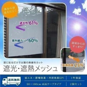 遮光フィルム 遮光 遮熱メッシュ UVカット 遮光シート 90×180cm 2個 両面テープタイプ 日差しカット 日よけ 窓ガラスフィルム 冷房効果 アップ 節電 送料無料|l-design