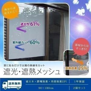遮光フィルム 遮光 遮熱メッシュ UVカット 遮光シート 日差しカット 日よけ 窓断熱シート 窓ガラスフィルム 90×180cm 2個 冷房効果 アップ 節電 送料無料|l-design