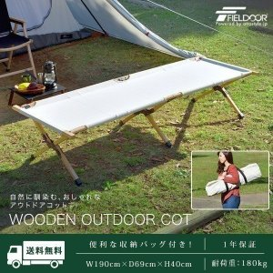 コット アウトドア ベッド アウトドアコット キャンプ レジャーベッド ベンチ レジャーコット 木製...