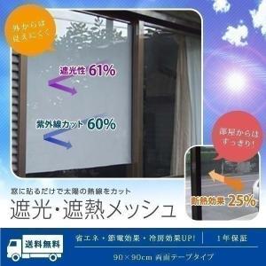遮光フィルム 遮光 遮熱メッシュ UVカット 遮光シート 90×90cm 両面テープタイプ 日差しカット 日よけ 窓ガラスフィルム 断熱 冷房効果 アップ 節電 送料無料|l-design