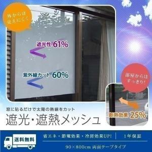 遮光フィルム 遮光 遮熱メッシュ UVカット 遮光シート 90×800cm ロール巻き 両面テープタイプ 日差しカット 日よけ 窓ガラスフィルム 冷房効果 アップ 送料無料|l-design
